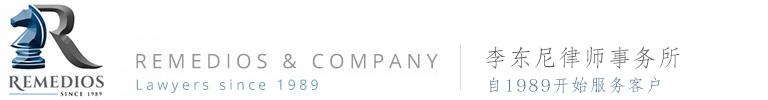 李东尼律师事务所 Logo